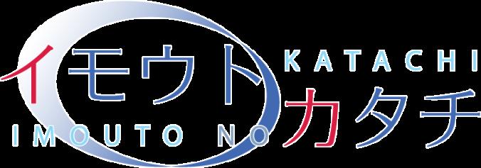 imouto_no_katachi_logo