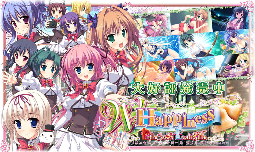 princess evangile w happiness